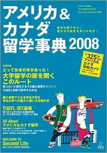 アメリカ・カナダ留学事典2008 (アルク地球人ムック 留学事典シリーズ)