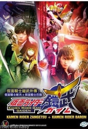 Kamen Rider Gaim Gaiden : Kamen Rider Zangetsu + Kamen for sale  Delivered anywhere in Canada