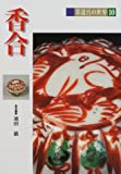 香合 (茶道具の世界)