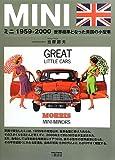 ミニ1959‐2000―世界標準となった英国の小型車