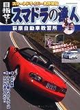 目指せ!スマドラの達人―萩原自動車教習所 (ヤエスメディアムック (141))