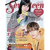 Seventeen セブンティーン 2019年10月号 特別版 表紙:平野 紫耀 & 橋本 環奈