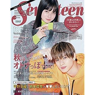 Seventeen 特別版 表紙画像