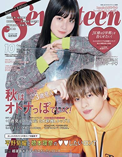 Seventeen 2019年10月号 ムック 表紙画像