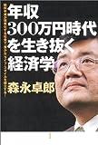 年収300万円時代を生き抜く経済学 給料半減が現実化する社会で「豊かな」ライフスタイルを確立する!