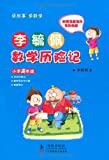 李毓佩数学历险记(小学高年级)
