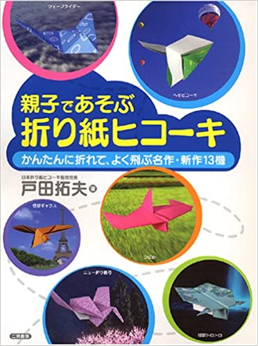 ハート 折り紙:折り紙ヒコーキ-amazon.co.jp