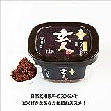 【マルカワみそ】自然栽培の玄米みそ玄人(くろうと)400g 無添加生味噌