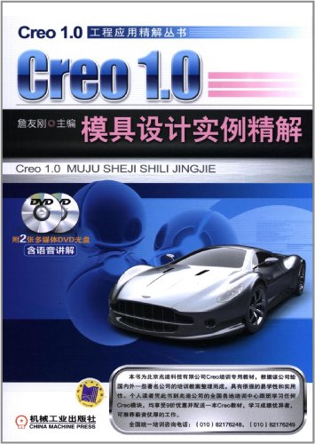 Price comparison product image Engineering applications Precision Solution Series: Creo 1.0 mold design fine examples of solutions (with DVD disc 2)(Chinese Edition)