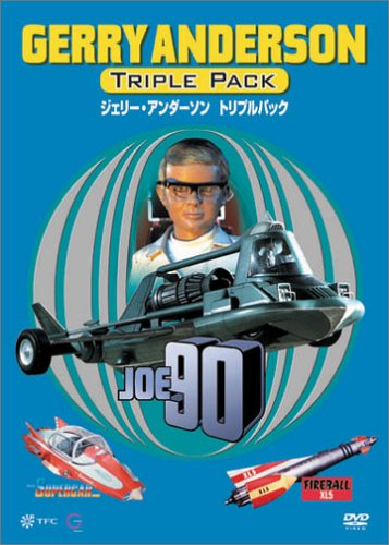 ジェリー?アンダーソン トリプルパック [DVD] B000793D3K