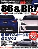 ハイパーレブ Vol.173 トヨタ86&スバルBRZ No.2 (NEWS mook ハイパーレブ 車種別チューニング&ドレスアップ徹底)