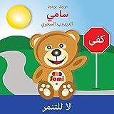 SAMI THE MAGIC BEAR - No To Bullying! ( Arabic ): سامي الدبدوب السحري لا للتنمر (Arabic Edition)