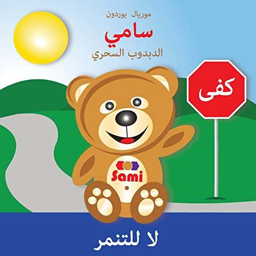 SAMI THE MAGIC BEAR - No To Bullying! ( Arabic ): سامي الدبدوب السحري لا للتنمر (Arabic Edition)
