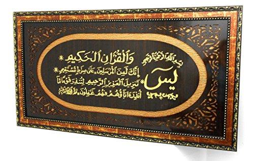 Islamic Muslim Wall Frame Ayat Yaseen # 1634 by FN