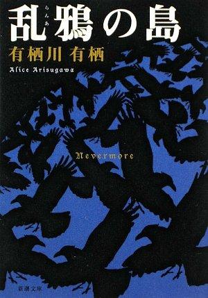 乱鴉の島 (新潮文庫)