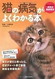 猫の病気がよくわかる本
