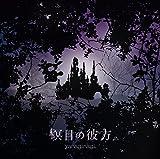 Nagi Yanagi - Berserk (Anime) Outro Theme: Meimoku No Kanata (CD+DVD) [Japan LTD CD] GNCA-440