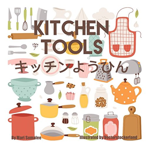 Kitchen Tools キッチンようひん (Japanese-English): Dual Language Edition by Independently published