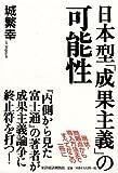 城繁幸:日本型「成果主義」の可能性