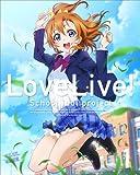「ラブライブ!」TVアニメ2期 Blu-ray 第1巻【特装限定版】