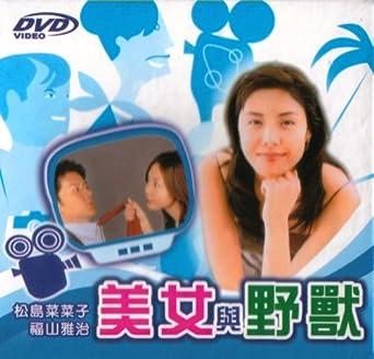 Amazon com: Nanako Matsushima Japanese Drama Tv Series DVD