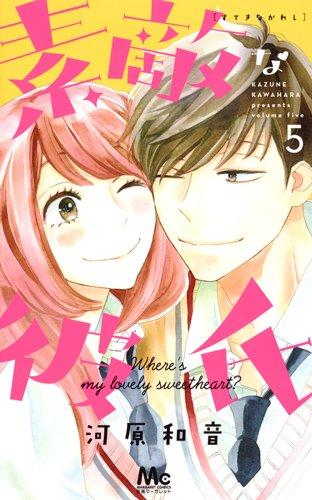 素敵な彼氏 5 (マーガレットコミックス)