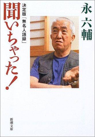 聞いちゃった!―決定版「無名人語録」 (新潮文庫)