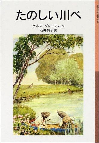 たのしい川べ (岩波少年文庫 (099))
