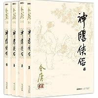 金庸作品集:神雕侠侣(套装共4册)