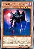 遊戯王 SHSP-JP030-R 《シャドウ・ヴァンパイア》 Rare