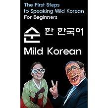 Mild Korean Textbook - PDF Version: The First Steps to Speak Wild Korean
