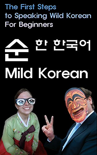 Mild Korean Textbook - PDF Version: The First Steps to Speak Wild Korean (English Edition)