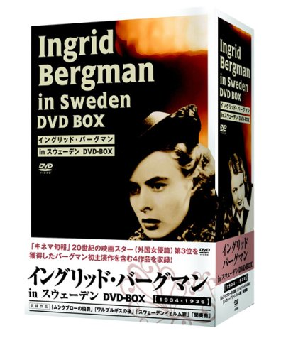 イングリッドバーグマン in スウェーデン DVD-BOX 1934-1936 B000CNEONY