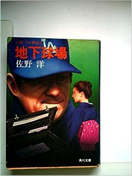 地下球場―小説・プロ野球2 (1982...