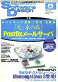 Software Design 2006年 08月号