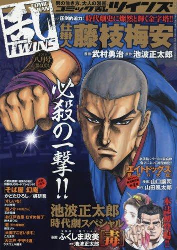 コミック乱ツインズ 2016年 08月号