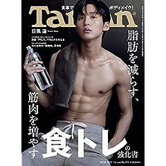 Tarzan 最新号 サムネイル