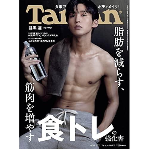 Tarzan 2021年 10月14日号 表紙画像