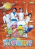 NHKおかあさんといっしょファミリーコンサート ドキドキ!!みんなの宇宙旅行 [DVD]