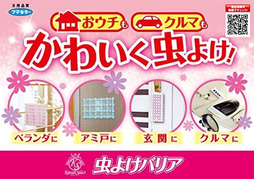 虫よけバリア 虫除け Kawaii Select 車用 無香料