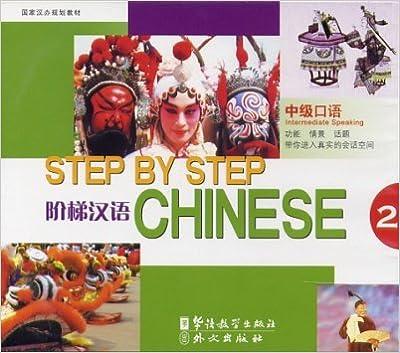 Foros para descargar libros electrónicos gratisStep by step Chinese Intermediate Speaking Ⅱ(2CD) ePub