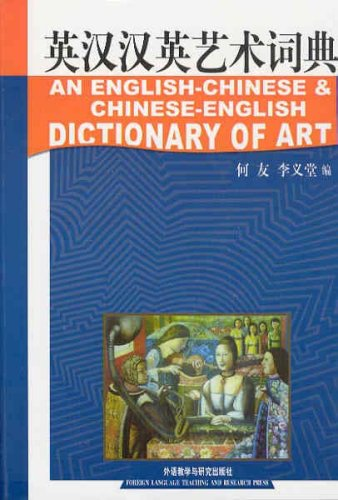 Read Online An English-Chinese & Chinese-English Dictionary of Art (English and Chinese Edition) pdf epub