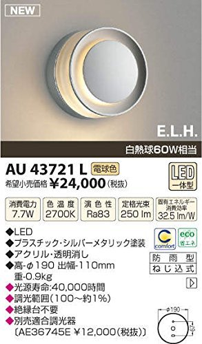 コイズミ照明 防雨型ブラケット人感センサ付(白熱球60W相当)ダークグレーメタリック AU43724L B00Z51ANY2 10744 ダークグレーメタリック|人感センサ付 ダークグレーメタリック