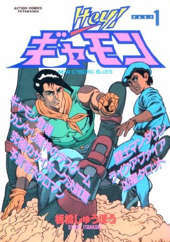 Heyギャモン 1 (アクションコミックス)