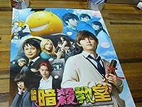映画 ポスター 暗殺教室 卒業編 山田涼介 二宮和也の商品画像