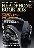 ヘッドフォンブック2018 ~音楽ファンのための最新イヤフォン/ヘッドフォン徹底ガイド~ (CDジャーナルムック)