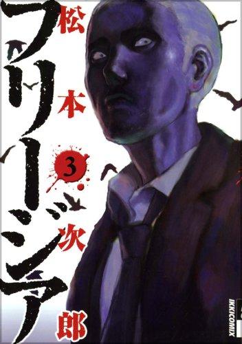 フリージア 第3集 (IKKI COMICS)