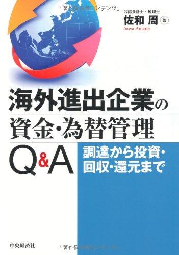 海外進出企業の資金・為替管理Q&A: 調達から投資・回収・還元まで