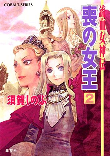 流血女神伝 喪の女王2 (集英社コバルト文庫)