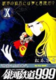 Galaxy Express 999 [My First WIDE] Vol.10